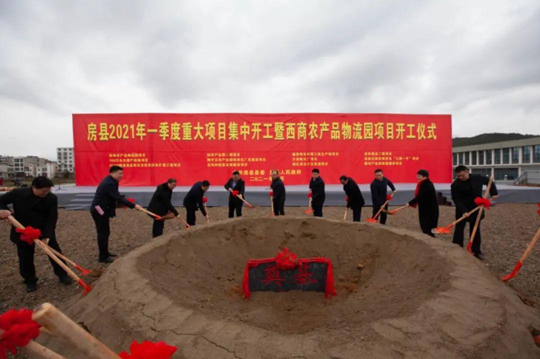 房县总投资58亿元的12个重大项目集中开工