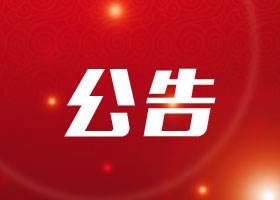 房县恒通客运站关于规范十堰班线定时发班的公告