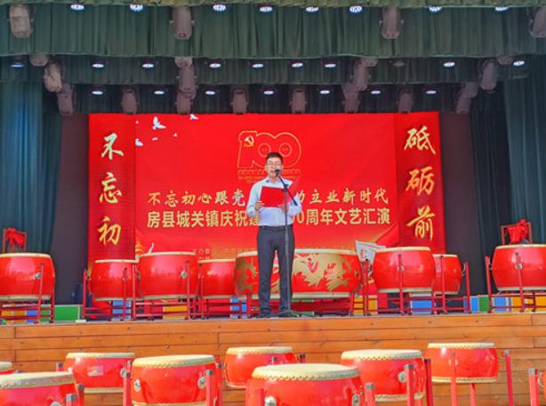 房县城关镇举办庆祝建党100周年文艺汇演
