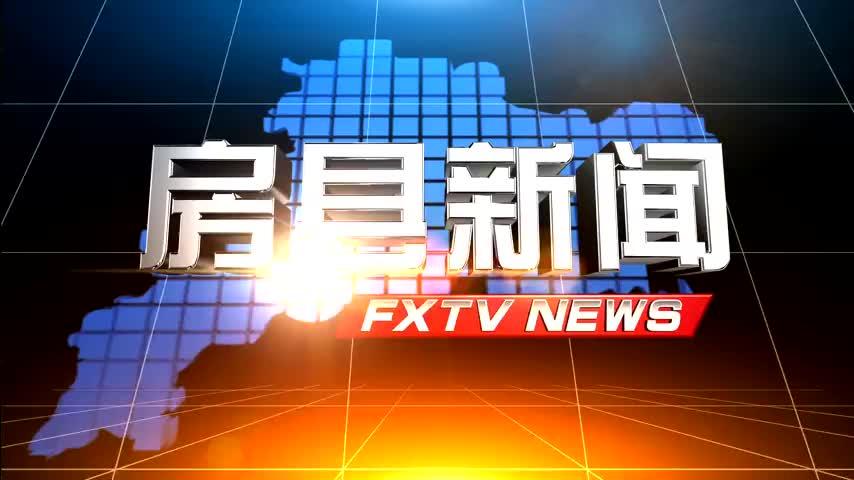 房县新闻20210506