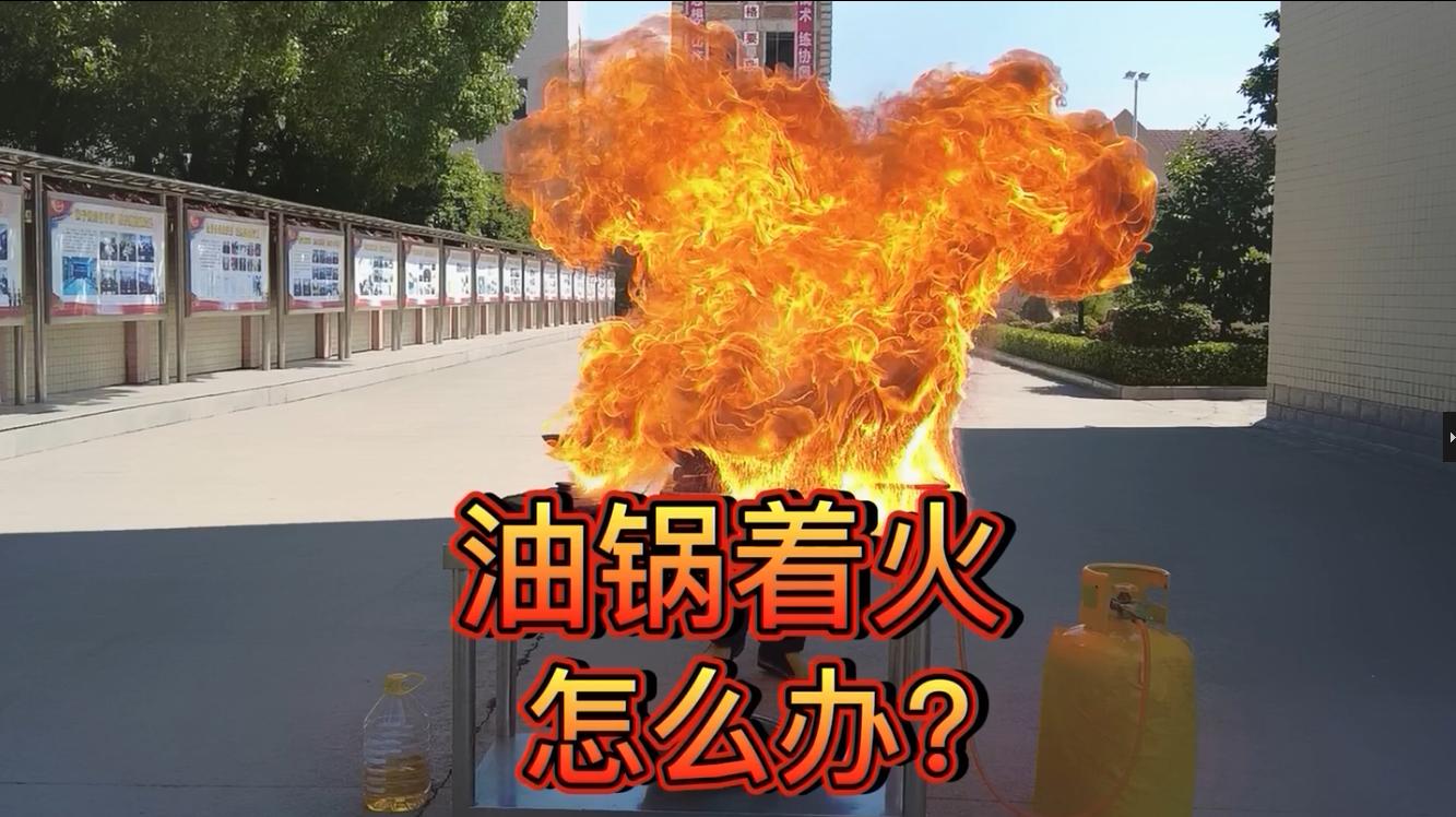 安全365—油锅着火怎么办