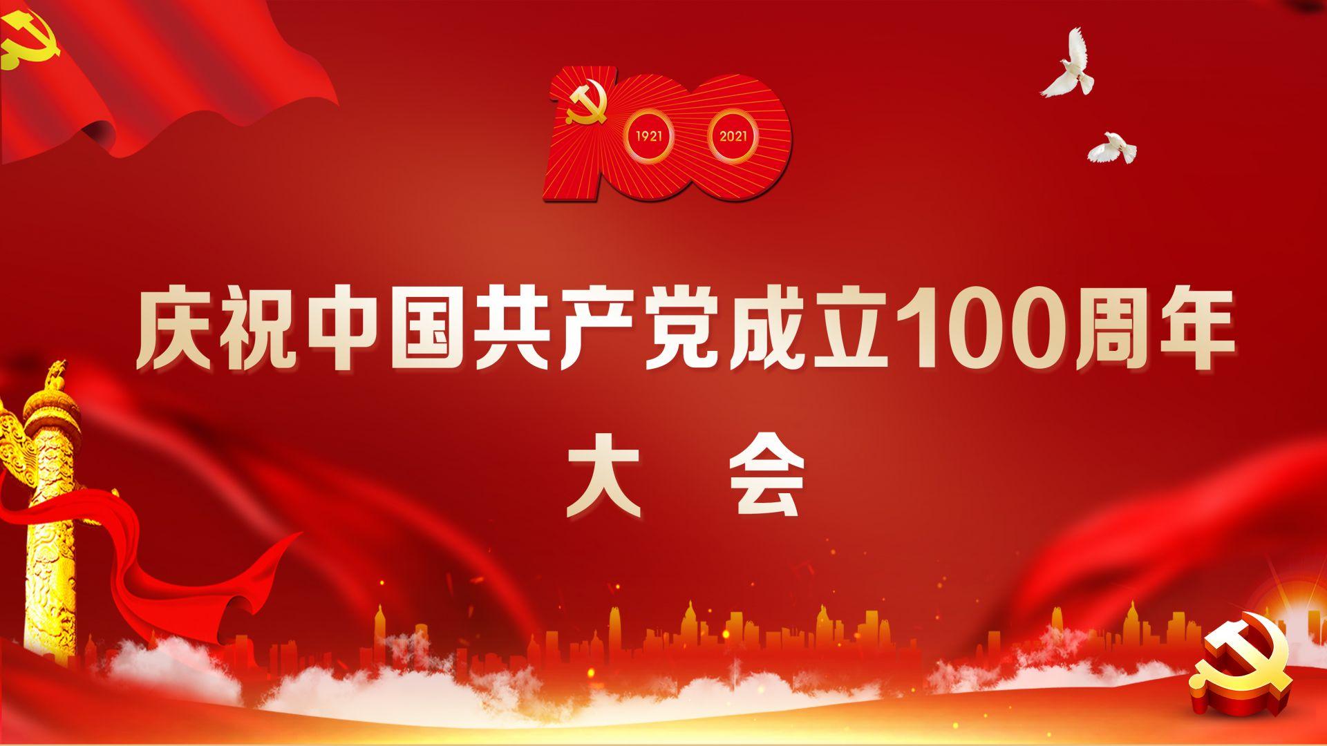 回看 | 庆祝中国共产党成立100周年大会