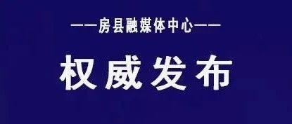 纪道清任房县县委书记