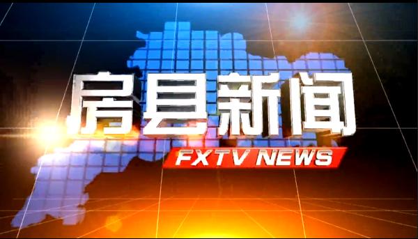 房县新闻-20210728
