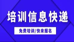 【培训信息快递】:办公文员免费培训!