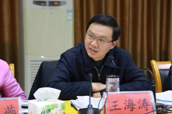 王海涛:用五大理念推动文体新广等社会事业的发展