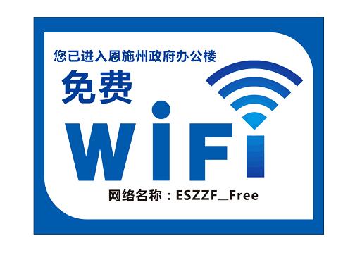 办公楼无线免费WIFI图标.-恩施州政府办公楼建成无线免费WIFI区