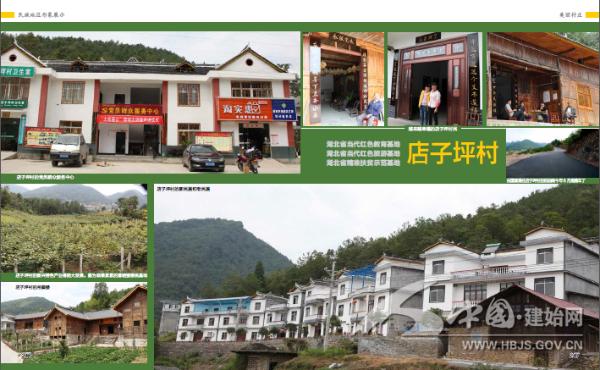 《建始民族》大幅推介中国美丽初中店子坪和望村庄母校图片