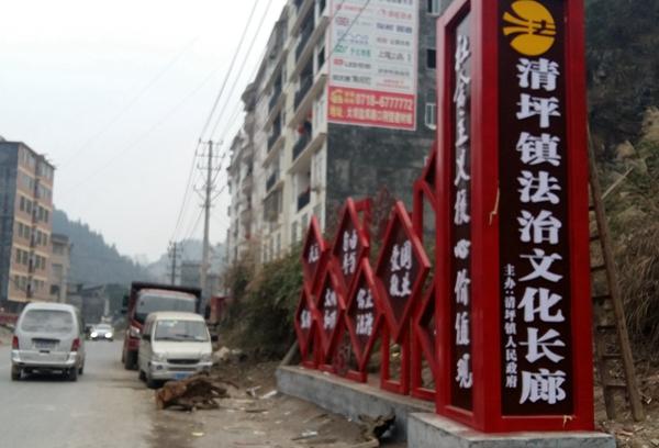 咸丰县清坪镇打造民族特色法治长廊