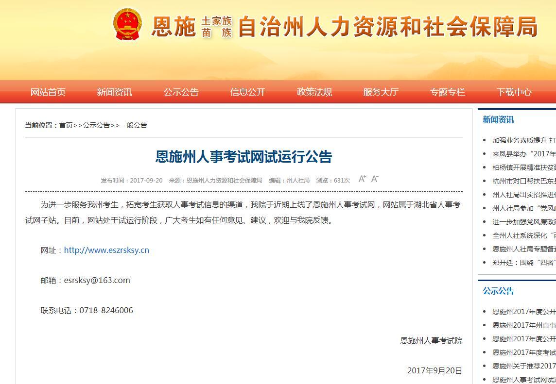 恩施州人事考试网于近期上线了,网站属于湖北省人事考试网子站.