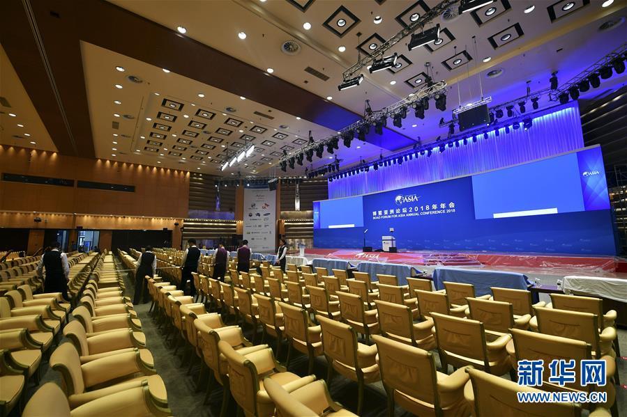 博鳌亚洲论坛2018年年会今日开幕