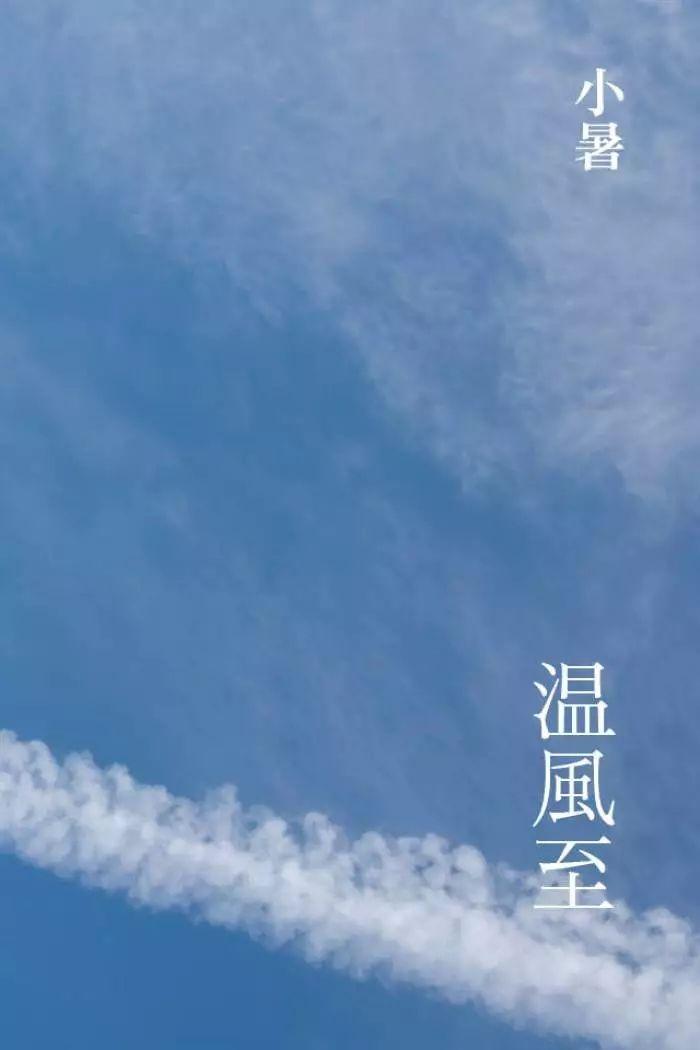 北京赛车投注平台:今日小暑,修心正当时