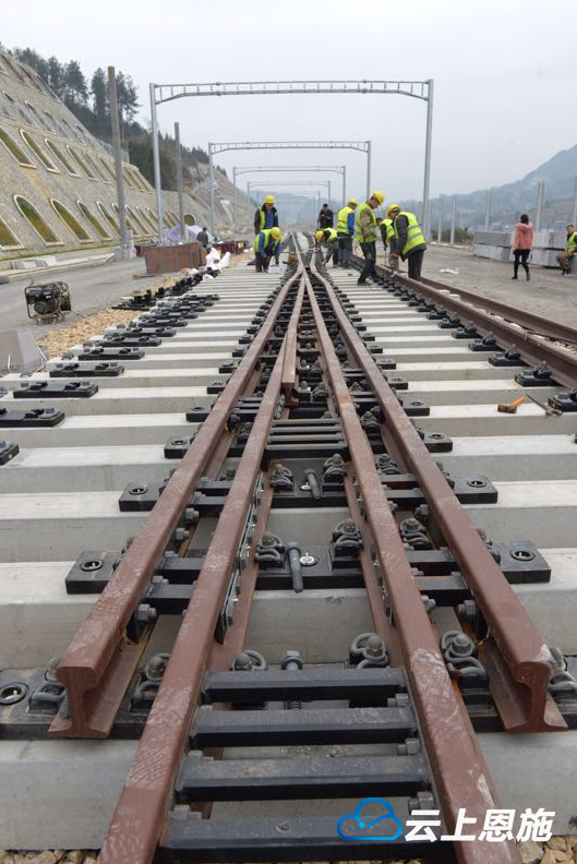 黔张常铁路咸丰段开始铺轨 预计今年底通车运行