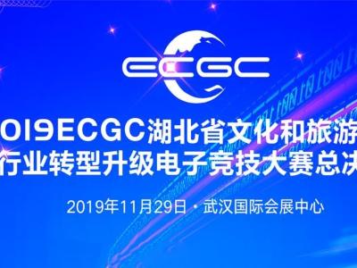 直播|2019ECGC湖北電子競技大賽總決賽正式啟動