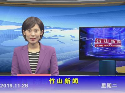 2019年11月26日竹山新闻