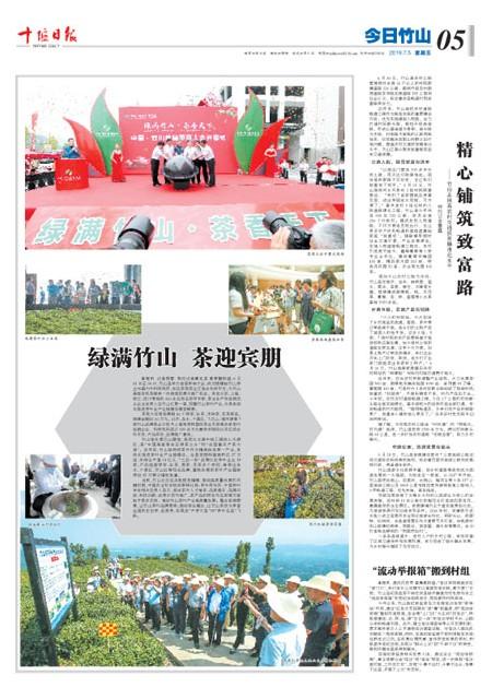 十堰日报竹山版20190705