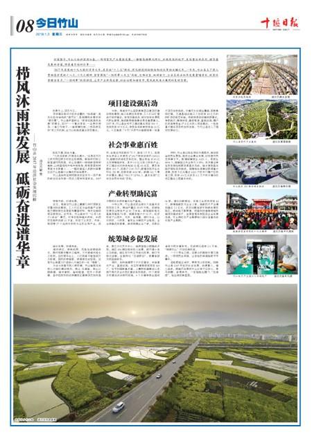 十堰日报竹山版20180103