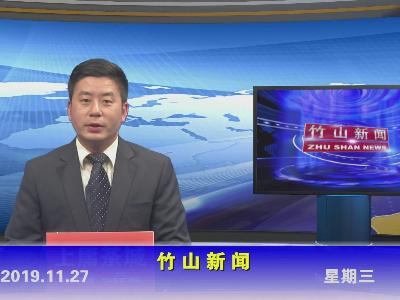 2019年11月27日竹山新闻