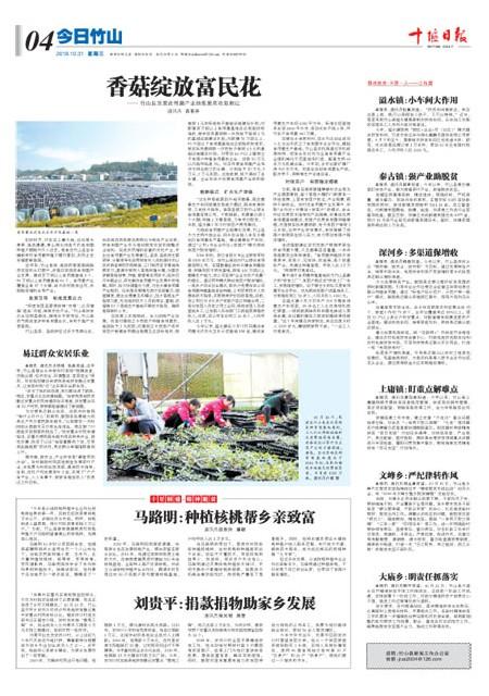 十堰日报竹山版20181031