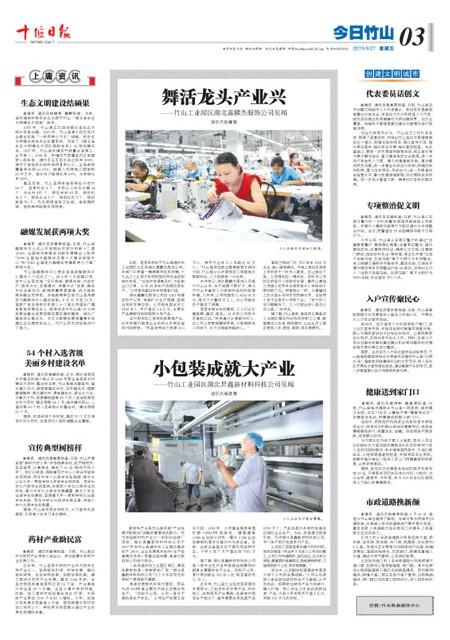十堰日报竹山版20190927