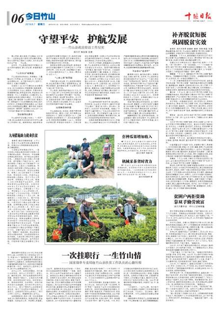 十堰日报竹山版20190807