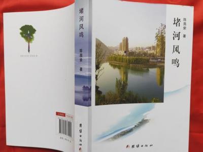 陳昌榮作品集《堵河風鳴》出版發行