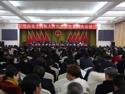 竹山縣第十八屆人民代表大會第四次會議隆重舉行