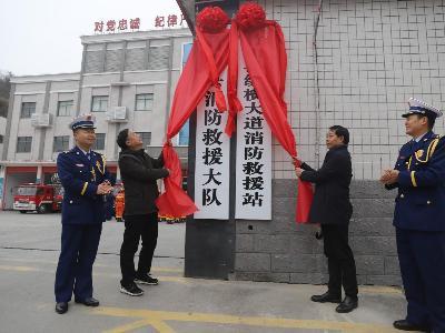 竹山縣消防救援大隊舉行掛牌儀式