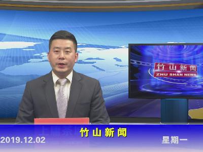 竹山新闻 2019年12月2日