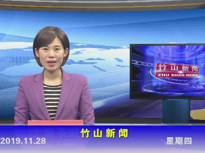 竹山新闻|2019年11月28日