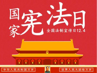 文峰鄉開展12.4國家憲法日主題法治宣傳