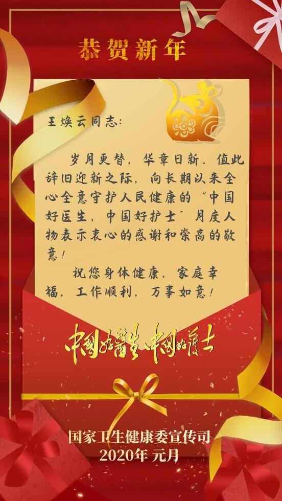 """""""防艾村醫""""王煥云獲國家衛健委新春祝福"""