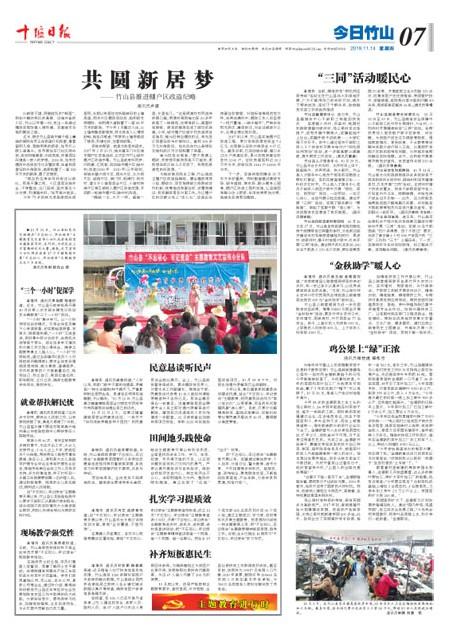 十堰日报竹山报20191114