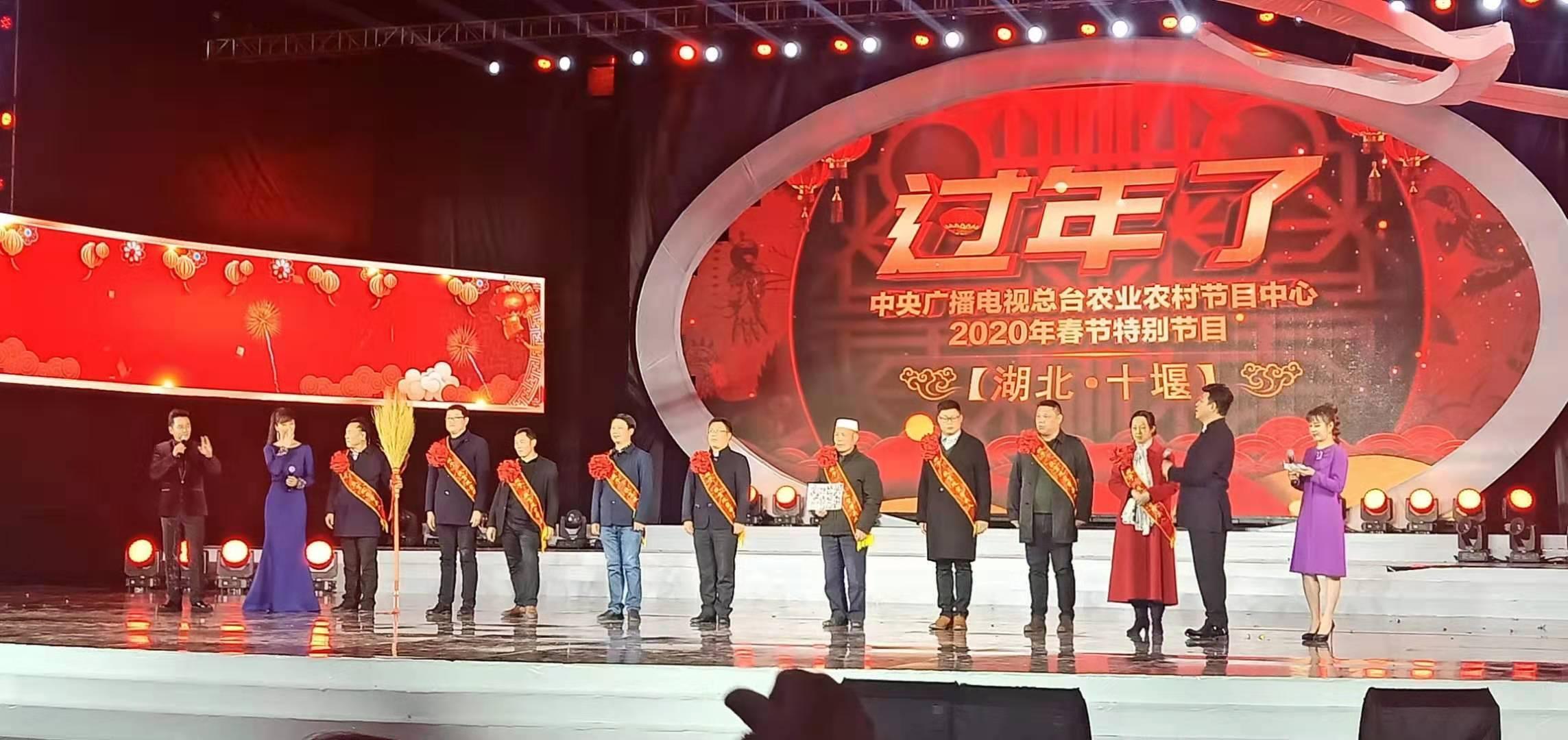 竹山陆龙武登上央视农业农村春晚舞台