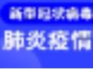湖北省啟動重大突發公共衛生事件Ⅰ級響應