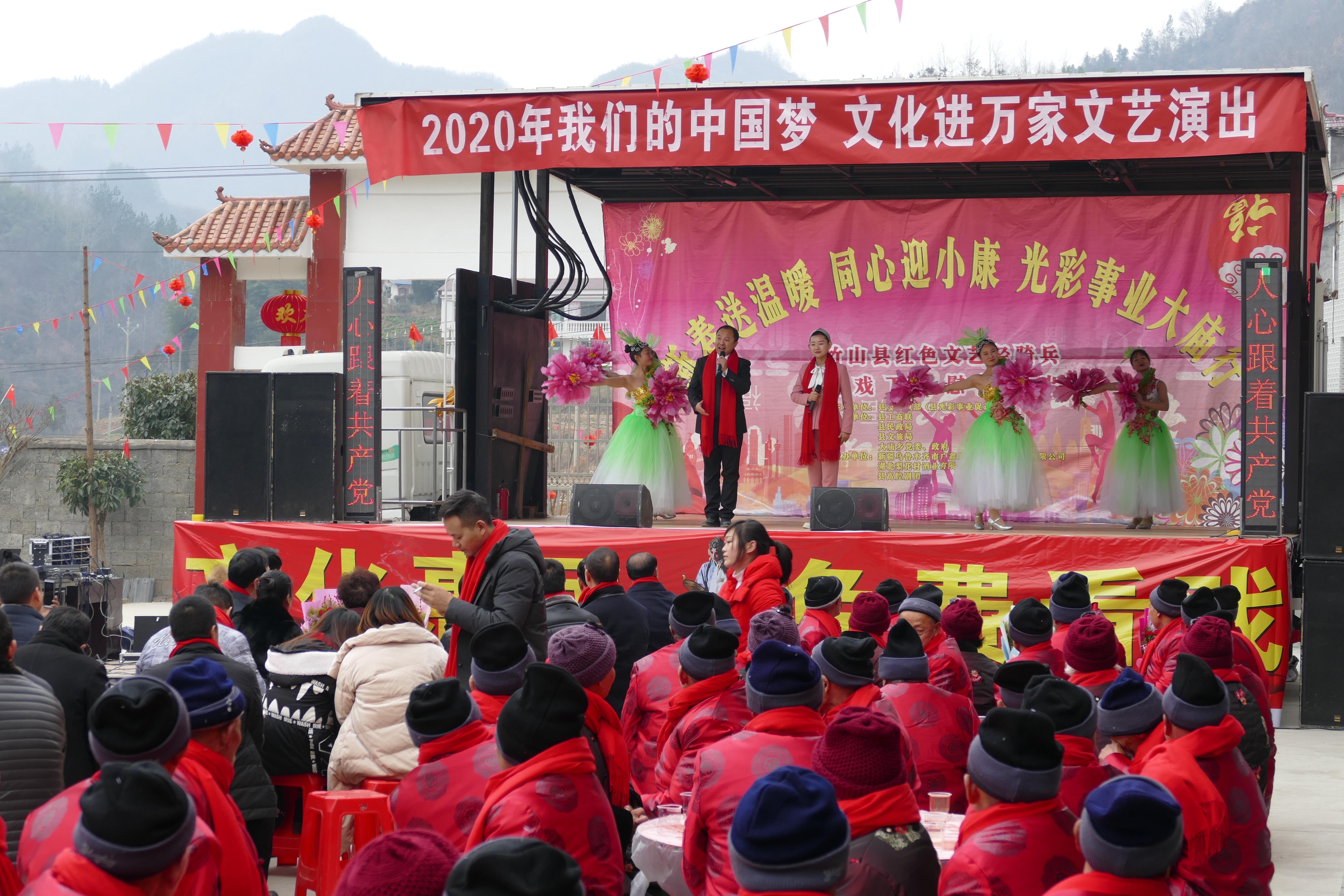 竹山启动2020年文化进万家活动
