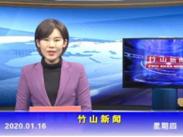 竹山新闻丨2020年1月16日