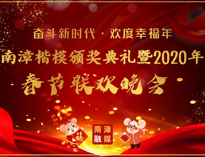 直播   南漳楷模颁奖典礼暨2020年春节联欢晚会