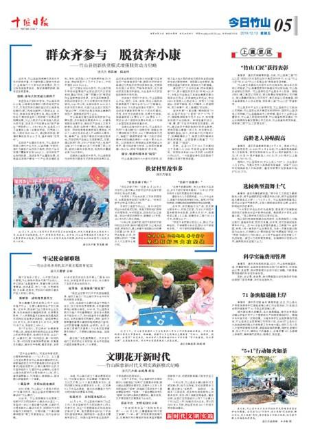 十堰日报竹山版20191213