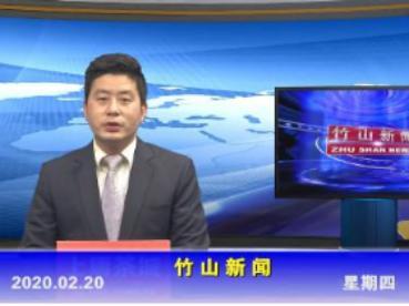 竹山新聞丨2020年02月20日