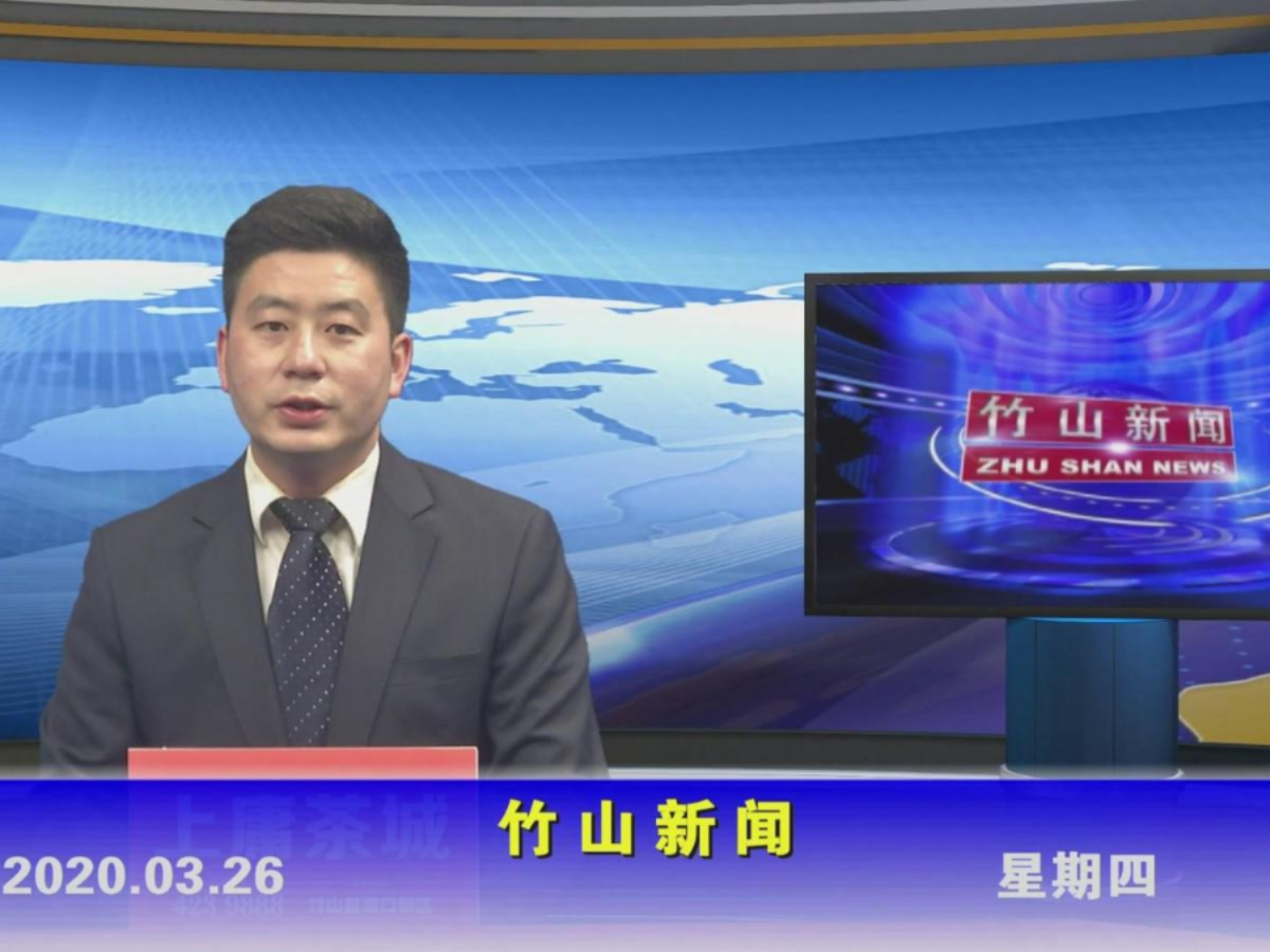 竹山新闻丨2020年3月26日
