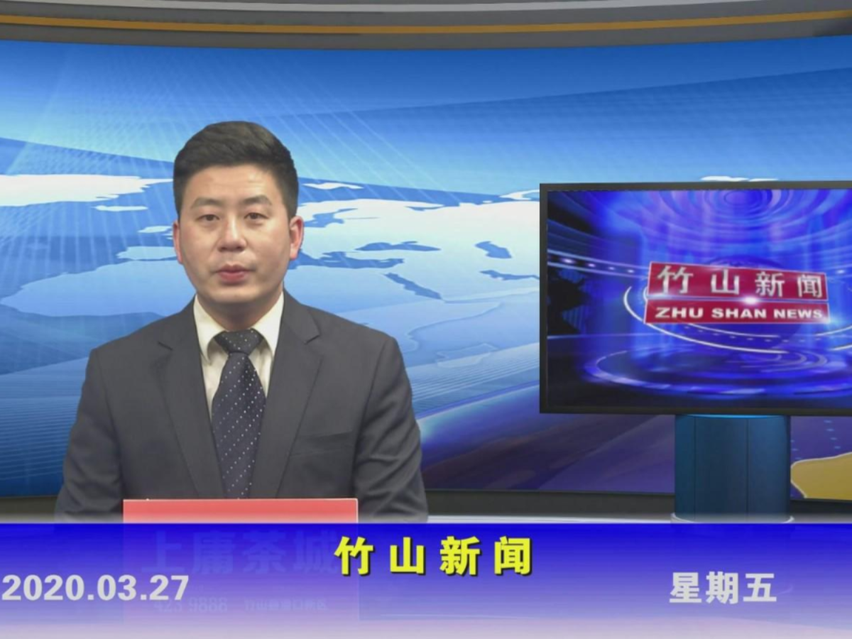 竹山新闻丨2020年3月27日