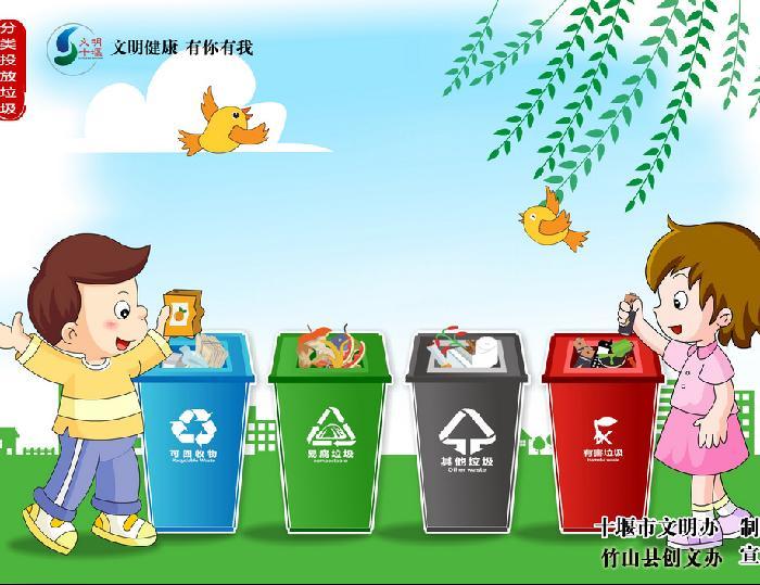 公益广告:分类投放垃圾,健康你我他。
