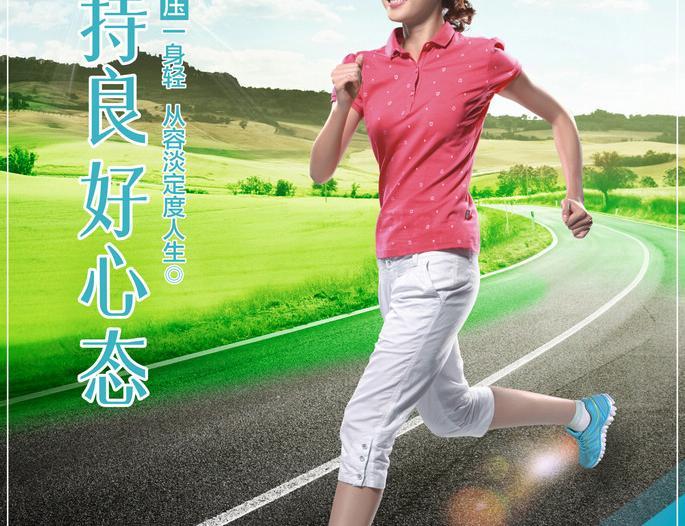 公益广告:保持良好心态,健康有你有我。