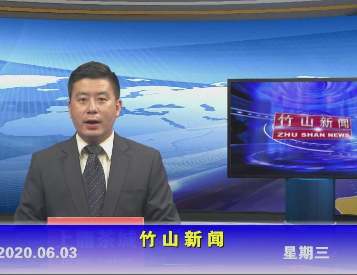 竹山新闻丨2020年6月3日