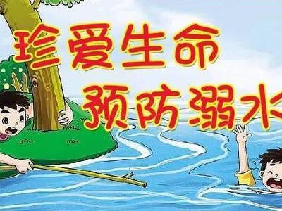 """县实验幼儿园开展""""防溺水""""线上安全教育主题活动"""
