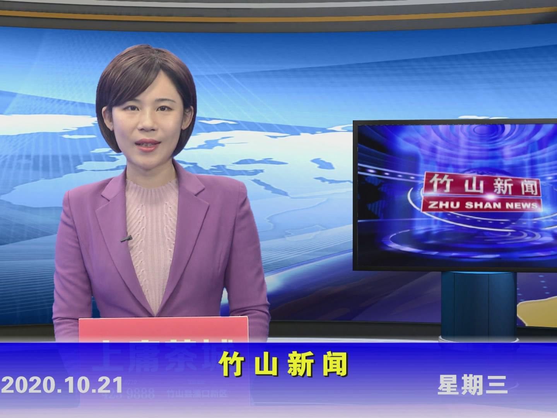 竹山新闻丨2020年10月21日