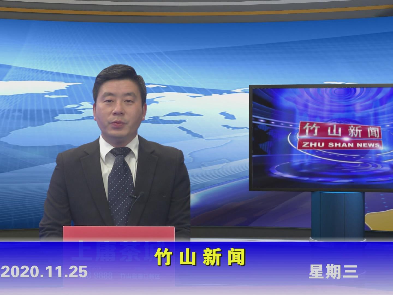竹山新闻丨2020年11月28日