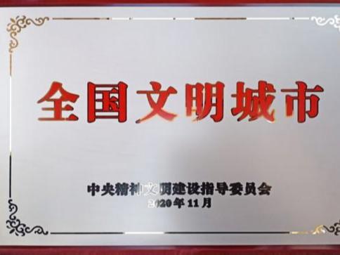 """竹山捧回""""全國文明城市""""獎牌"""