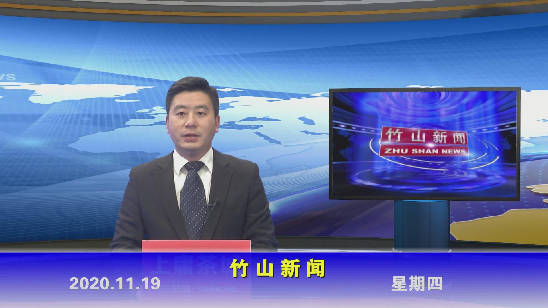 竹山新聞丨2020年11月19日